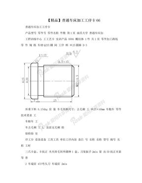 【精品】普通车床加工工序卡66