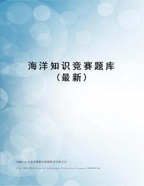 海洋知识竞赛题库(最新)