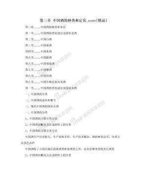 第三章 中国酒的种类和定名_conv[精品]
