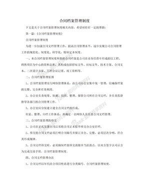 合同档案管理制度