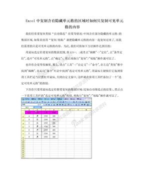 Excel中复制含有隐藏单元格的区域时如何只复制可见单元格的内容
