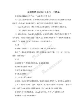 麻阳县幼儿园2013年六一主持稿