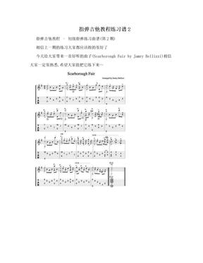 指弹吉他教程练习谱2