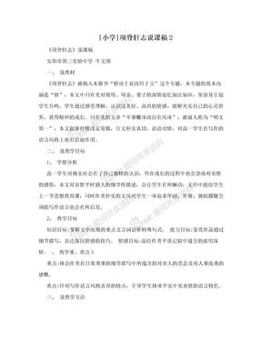 [小学]项脊轩志说课稿2