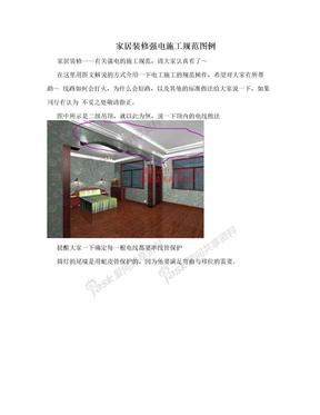 家居装修强电施工规范图例