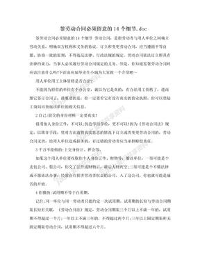 签劳动合同必须留意的14个细节.doc