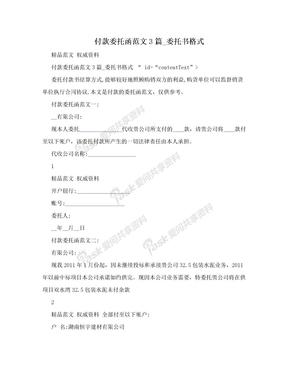 付款委托函范文3篇_委托书格式