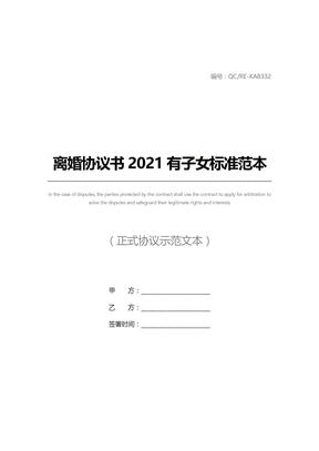 离婚协议书2021有子女标准范本