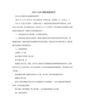 20111109消防演练程序