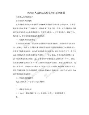 沭阳县人民医院实验室室内质控规则