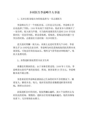 乡村医生李前峰个人事迹