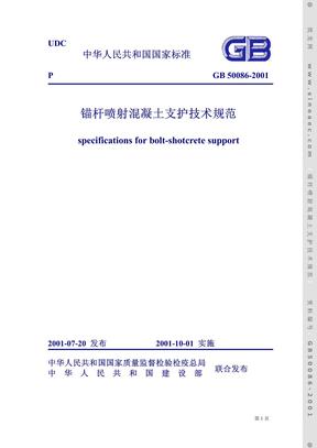 锚杆喷射混凝土支护技术规范 条文说明