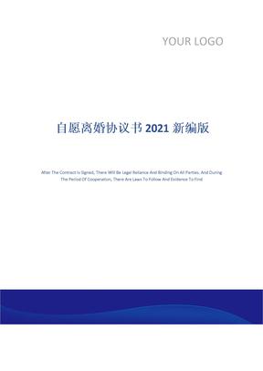 自愿离婚协议书2021新编版