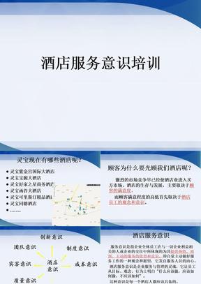 酒店服务意识培训(ppt 49页)
