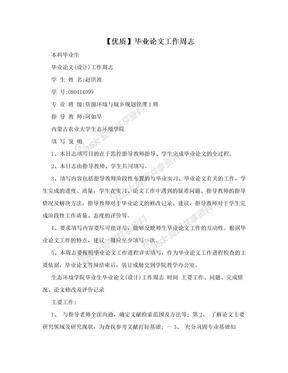 【优质】毕业论文工作周志
