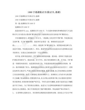 1000字逃课检讨书(检讨书,逃课)