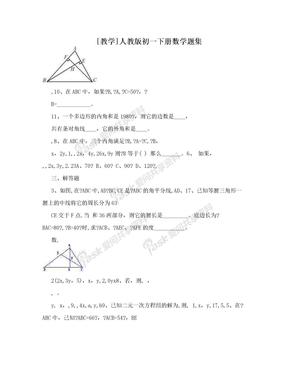 [教学]人教版初一下册数学题集