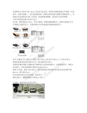 标准USB,Mini-USB图解及接口定义