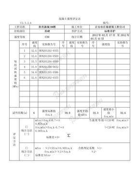 混凝土强度评定表(C30)
