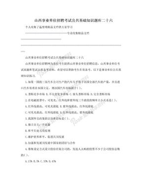 山西事业单位招聘考试公共基础知识题库二十六