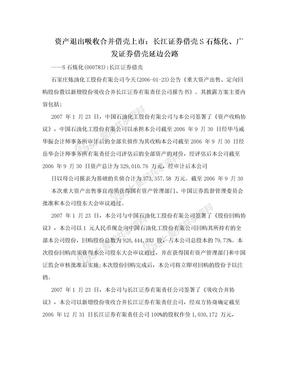 资产退出吸收合并借壳上市:长江证券借壳S石炼化、广发证券借壳延边公路
