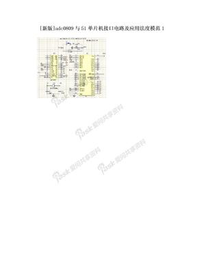 [新版]adc0809与51单片机接口电路及应用法度模范1