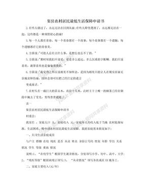 渠县农村居民最低生活保障申请书