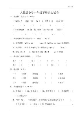 人教版小学一年级下册语文试卷1