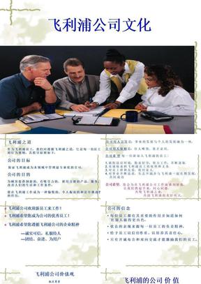 飞利浦企业文化手册