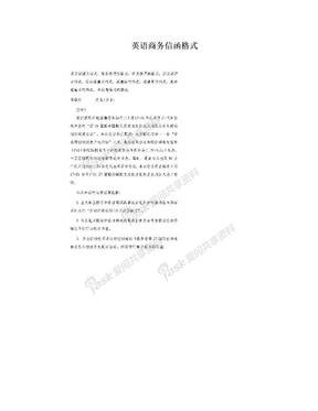 英语商务信函格式