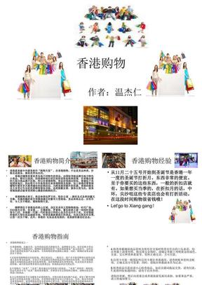 香港购物。ppt
