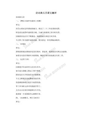 诗词曲五首课文翻译