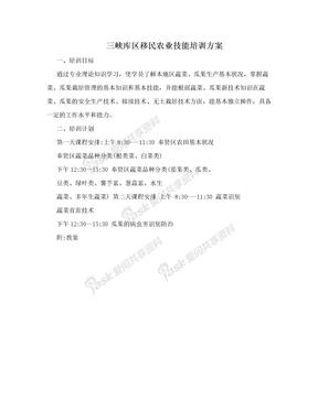三峡库区移民农业技能培训方案