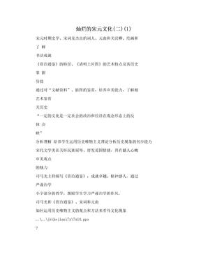 灿烂的宋元文化(二)(1)
