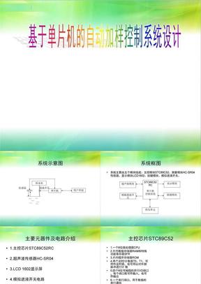 【大学】单片机毕业设计答辩 基于单片机的自动加样控制系统设计