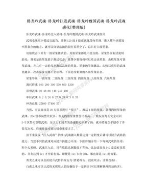 卧龙吟武魂-卧龙吟注进武魂-卧龙吟魏国武魂-卧龙吟武魂感化[整理版]