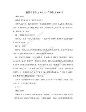 我的春节作文800字-春节作文800字