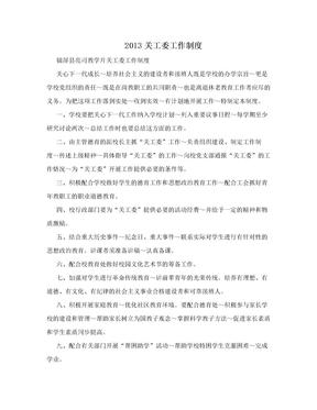 2013关工委工作制度