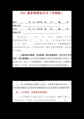 精编2021最新离婚协议书(详细版)