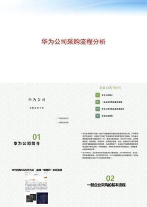 华为公司采购流程分析 ppt课件