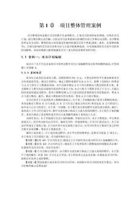 第1章-项目整体管理案例
