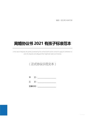 离婚协议书2021有孩子标准范本