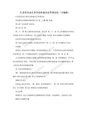 江苏省劳动人事争议仲裁员证管理办法(可编辑)