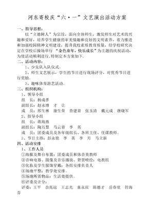 2013庆六一文艺演出活动方案