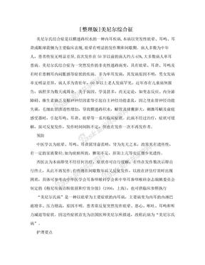 [整理版]美尼尔综合征
