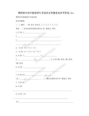 暨阳初中高中提前招生考试语文答题卷及参考答案.doc