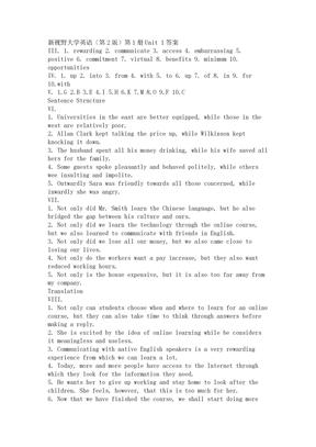 新视野大学英语(第二版)读写教程第一册课后习题答案