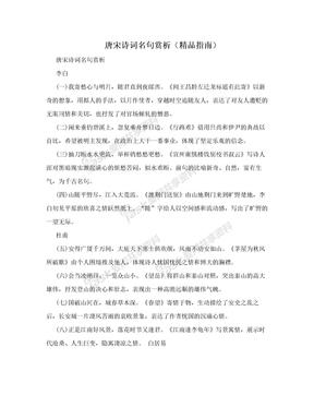 唐宋诗词名句赏析(精品指南)