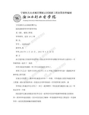 宁波恒大山水城首期展示区园建工程决算清单编制