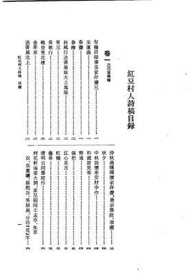 袁枚全集(七)袁枚亲友之诗稿/诗存/诗选